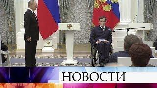 В Кремле прошла торжественная церемония вручения госпремий благотворителям и правозащитникам.