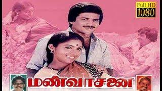 Manvasanai | Pandian,Revathi,Bharathiraja, Ilayaraja | Tamil Superhit Movie HD
