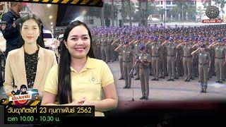 รายการ สน.เพื่อประชาชน : ประจำวันอาทิตย์ที่ 23 กุมภาพันธ์ 2563