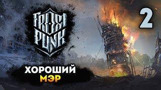 МЫ ВЫЖИВАЛИ КАК МОГЛИ! - Frostpunk. Падение Винтерхоума / Эпизод 2