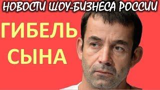 Дмитрий Певцов рассказал о гибели сына. Новости шоу-бизнеса России.