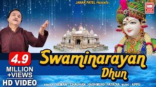 સ્વામી નારાયણ ધૂન | Swaminarayan Dhun | Gujarati Dhun  Bhajan | Gujarati Bhajan Songs
