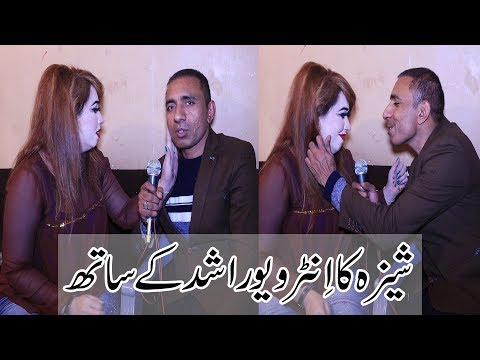 The Best Commdy Interview Sheeza Butt with rashid Kamal In Faisalabad |2019/20|