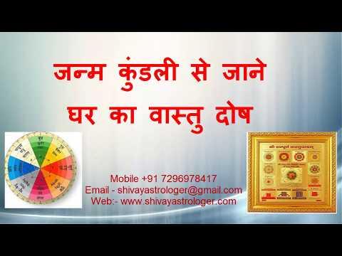 Shivay Astrologer Best - 5, जन्म कुंडली से जाने वास्तु दोष - 5 Astro Vastu, वास्तु उपाय Vastu Dosh