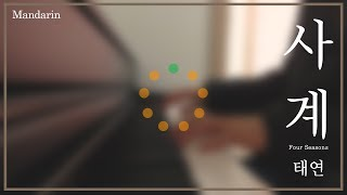 태연 사계 재즈피아노 버전