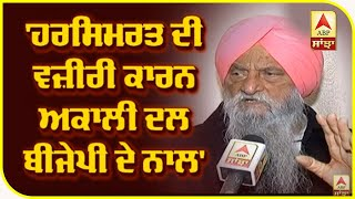 'Akali Dal Hanging With BJP Just For Harsimrat's Ministry' | ABP Sanjha