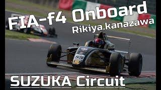 【FIA-F4 車載映像】レーシングドライバー金澤力也による鈴鹿サーキットのオンボード映像を公開!!