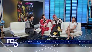 แฉ - ตุ๊ดอารมณ์ดี ปิงปอง ธงชัย และ ร้านพี่อ้อ ก๋วยเตี๋ยวต้มยำกุ้ง วันที่ 16 พฤษภาคม 2559