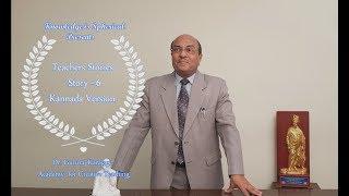 Teachers Stories- Story 6 - kannada Version by Dr Gururaj Karajagi