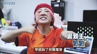 【💼扮工室小劇場—🇩🇪🇪🇸🇧🇷🏴第20回】 |扮工室世界盃後遺症⚽️🏃♂️💨