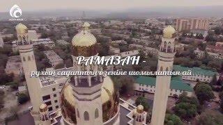 """""""РАМАЗАН - ҰЛЫ ҚОНАҚ!"""" / ЖАҢА РОЛИК / АСЫЛ АРНА"""