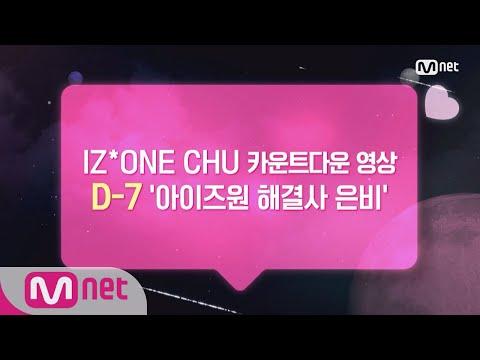 IZ*ONE CHU [카운트다운/은비] ♡D-7♡ ′아이즈원 해결사 은비′ 181025 EP.0