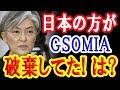 韓国「我々がGSOMIAを破棄しなくても日本が破棄してただろ!」は?さらに竹島では…!