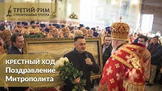 Поздравление митрополита Кирилла с Пасхой от Строительной группы «Третий Рим» в Ставрополе