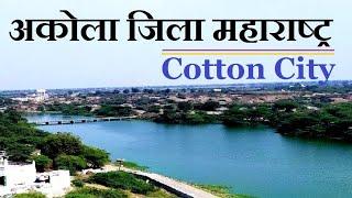 Akola District Maharashtra | Akola Maharashtra | Akola City | Akola District News | अकोला जिला