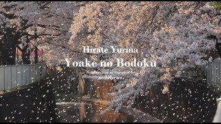 Hirate Yurina - Yoake no Kodoku (Sub. Español/Eng Sub/Kan/Rom)