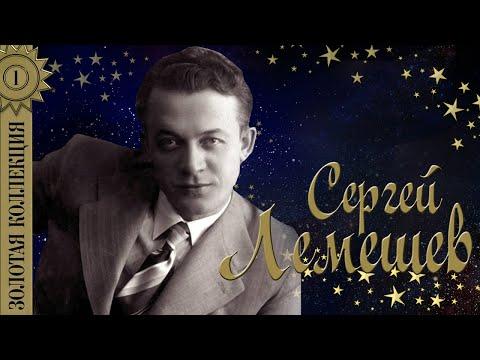 Сергей Лемешев - Золотая коллекция. Лучшие песни. Скажите девушки, подружке вашей