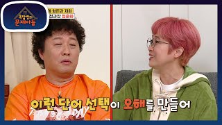 The Problems Of The Rooftop Room EP139