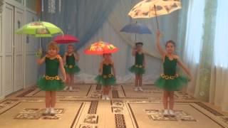 Танец Зонтики Старшая группа