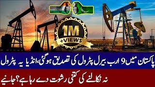 Pakistan's 9 Billion Barrel oil Reserves | Rich Pakistan