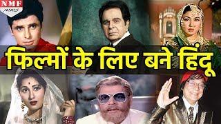 Muslims थे ये Stars , फिल्मों के लिए रखा हिंदू नाम