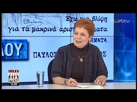 Τα ποιήματα του πρίγκηπα της ελληνικής ροκ | 4/2/2019 | ΕΡΤ