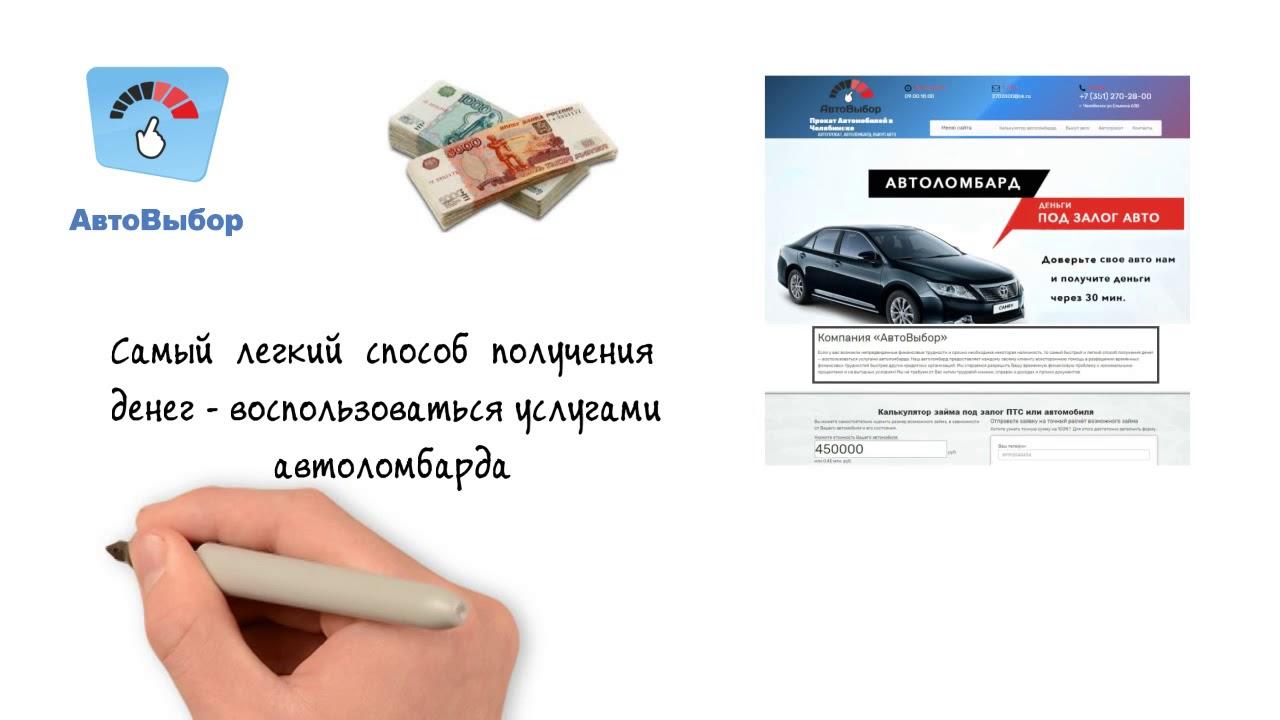 Автоломбард челябинск выкуп авто автосалон автотрейд отзывы москва