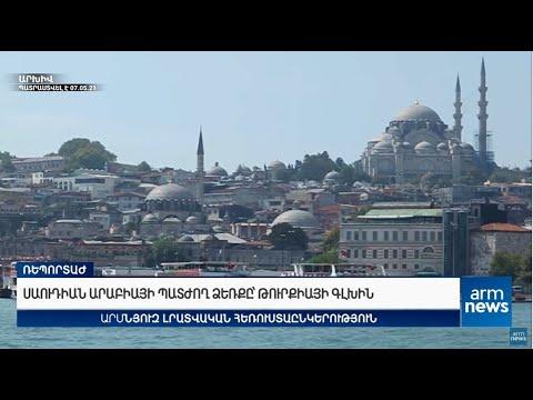 ՍԻՎԿՈՎԸ ԲԱՑԵՑ ԳԱՂՏՆԻՔԸ․ Ալիևին թվում է՝ հաղթել է․ Հայերը հերոս են․ Թուրքիան միջուկային հարված կստանա