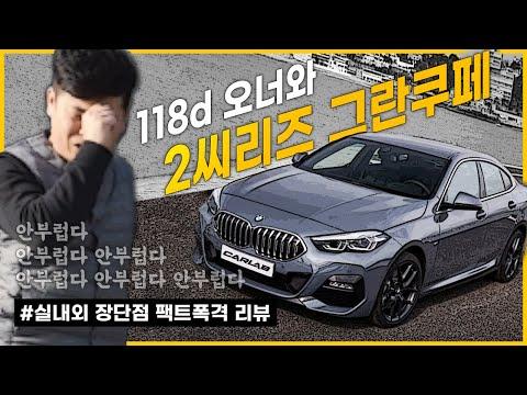 카랩 BMW 2 Series
