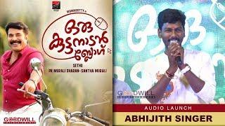 Abhijith Singer About Oru Kuttanadan Blog | Oru Kuttanadan Blog Audio Launch | Mammootty | Sethu