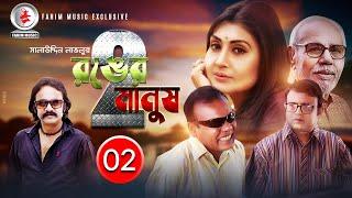Ronger Manush- 2 | রঙের মানুষ- ২ | Ep- 02 | Akhomo Hasan, Pran Roy, Mukti | New Bangla Natok 2019