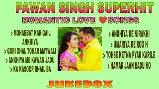 Pawan Singh Superhit Bhojpuri Romantic Love Songs Mp3 Audio Jukebox