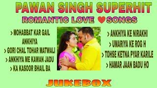 Pawan Singh Superhit Bhojpuri Romantic Love Songs Mp3 Audio Jukebox