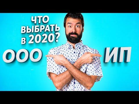 ООО или ИП  в 2020. Что выбрать ?