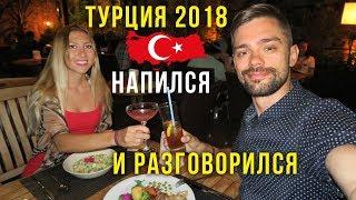 Отдых в Турции 2018 - Света Захаяла Высокую Кухню, 2700 руб на Ветер