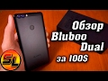 Обзор Bluboo Dual