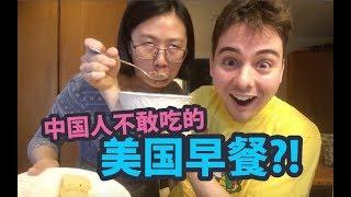 老美问:美国最普遍的早餐,中国人怎么不敢吃?!