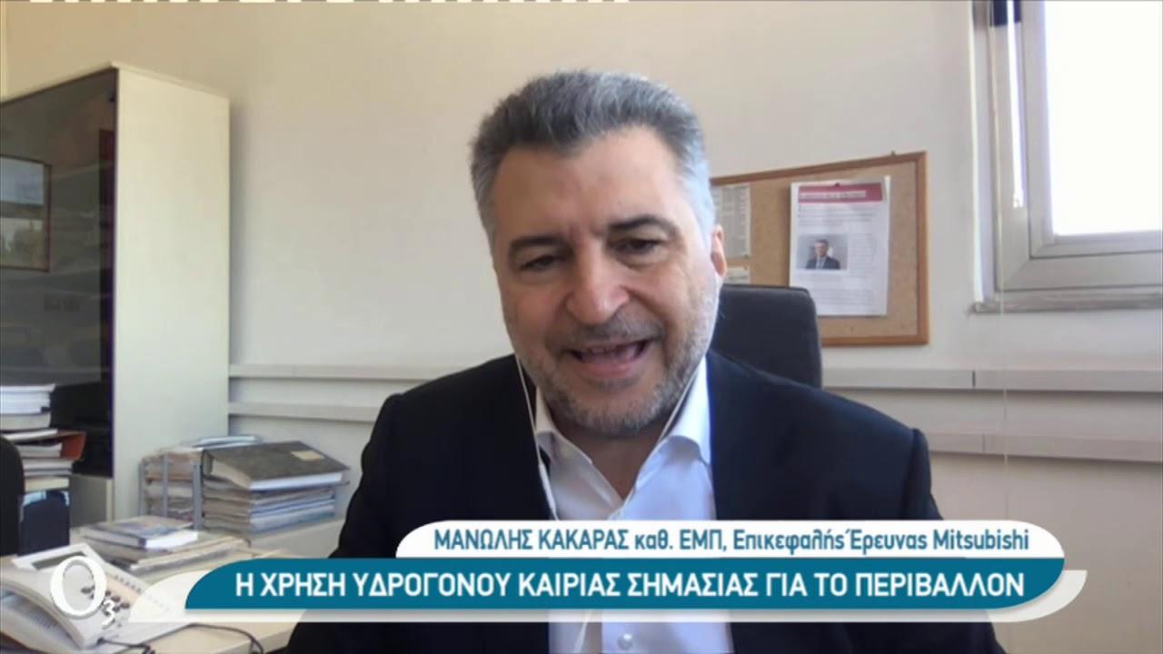 Συνέντευξη με τον Έλληνα αντιπρόεδρο της Mitsubishi | 07/01/2021 | ΕΡΤ