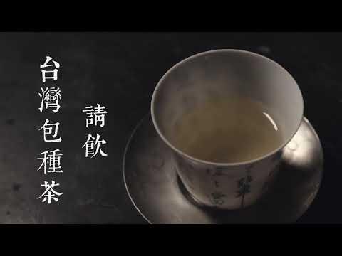 國產茶創新茶飲風格競賽佳作-看見,台灣茶
