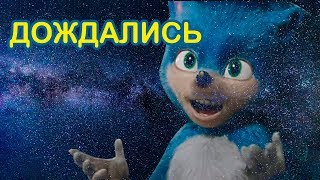 Sonic The Hedgehog Movie (2019) // Соник в кино // Реакция