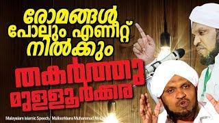 രോമങ്ങള് പോലും എണീറ്റ് നില്ക്കും, മുള്ളൂര്ക്കര തകര്ത്തു | Islamic Speech Malayalam