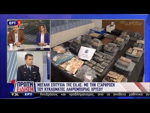 Θ.Χρονόπουλος: Ήταν δύο οργανώσεις και δρούσαν παράλληλα-Εμπλέκεται και αστυνομικός |30/11/18| ΕΡΤ