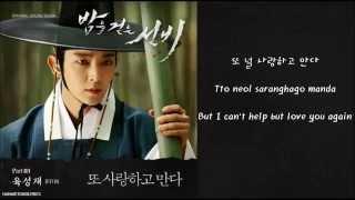 [Yook Sungjae (BTOB)] Love You Again (또 사랑하고 만다) 밤을 걷는 선비 OST (Hangul/Romanized/English Sub) Lyrics
