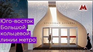 От Кленового бульвара до Текстильщиков: Большая кольцевая линия метро
