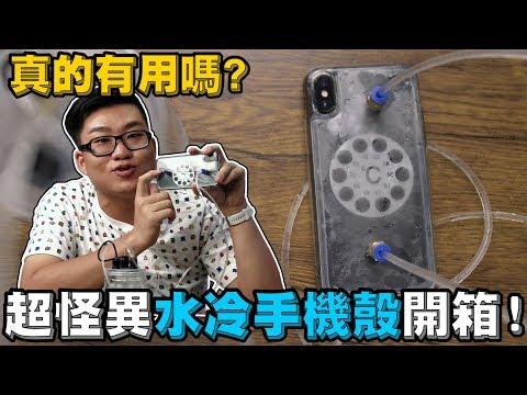 Joeman 最新科技!? 手機殼水冷器開箱