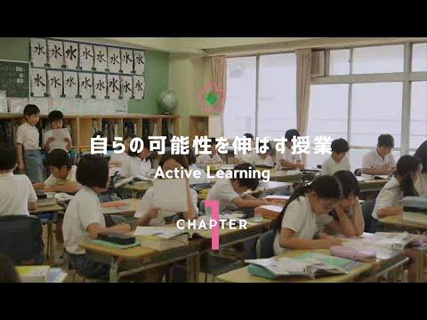 東京創価小学校 学校紹介動画