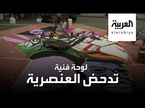 العرب اليوم - شاهد: لوحة فنية تدحض العنصرية في نيويورك