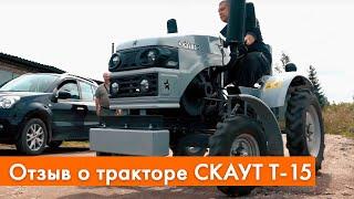 Отзыв клиента о тракторе СКАУТ T-15