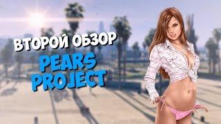 Второй обзор Pears Project. ТЕРРОРИСТ ВЗОРВАЛ ПОЛОВИНУ ГЕТТО!