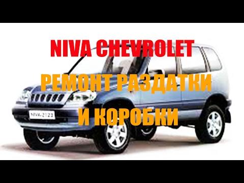 NIVA CHEVROLET - ремонт РКП и КПП